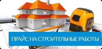 Прайс-лист на строительные работы