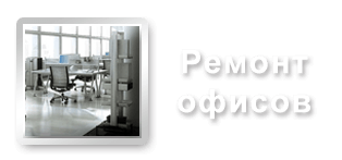 Ремонт офисов