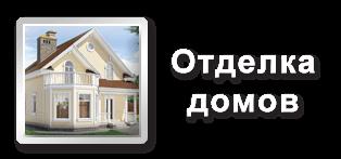 Отделка загородных домов