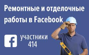 бригада ремонта фейсбук