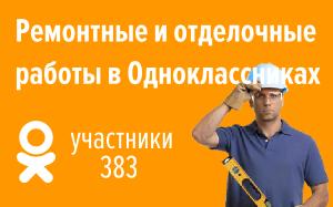 бригада ремонта одноклассники