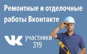 бригада ремонта вконтакте