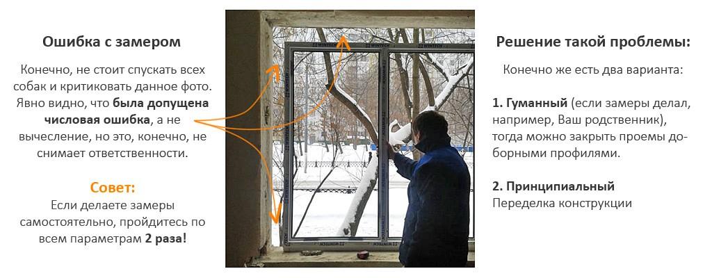 Выбор и установка пластикового окна